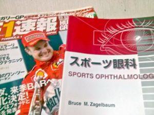 スポーツ眼科