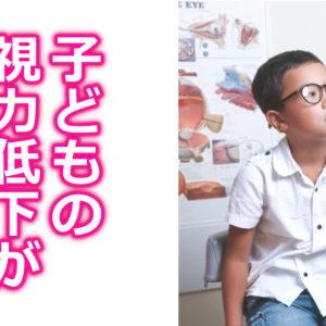 子どもの視力低下が過去最悪!小中高生のいる家庭は要注意