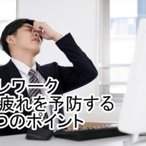 テレワークの目疲れを予防する3つのポイント