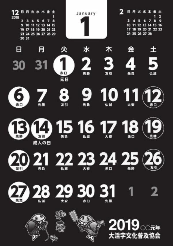 白黒反転カレンダー